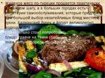 Жареное мясо по-турецки продается практически на каждом шагу, а в больших гор...