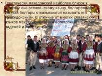 Генетически македонский наиболее близок к другому южнославянскому языку, болг...