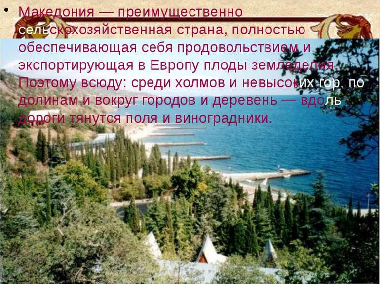 Македония — преимущественно сельскохозяйственная страна, полностью обеспечива...