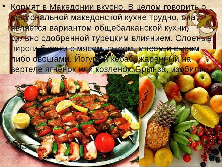 Кормят в Македонии вкусно. В целом говорить о национальной македонской кухне ...