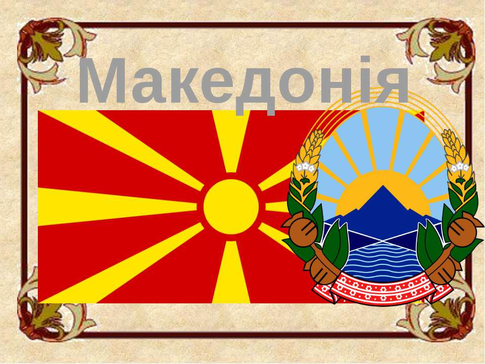 Македонія