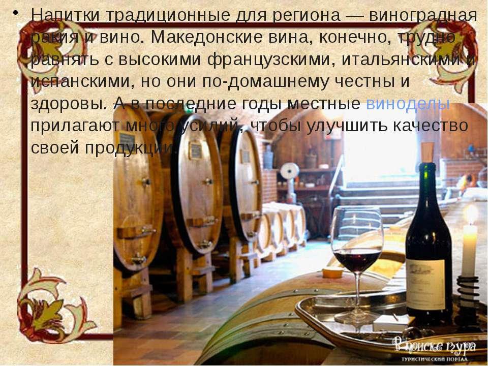 Напитки традиционные для региона — виноградная ракия и вино. Македонские вина...
