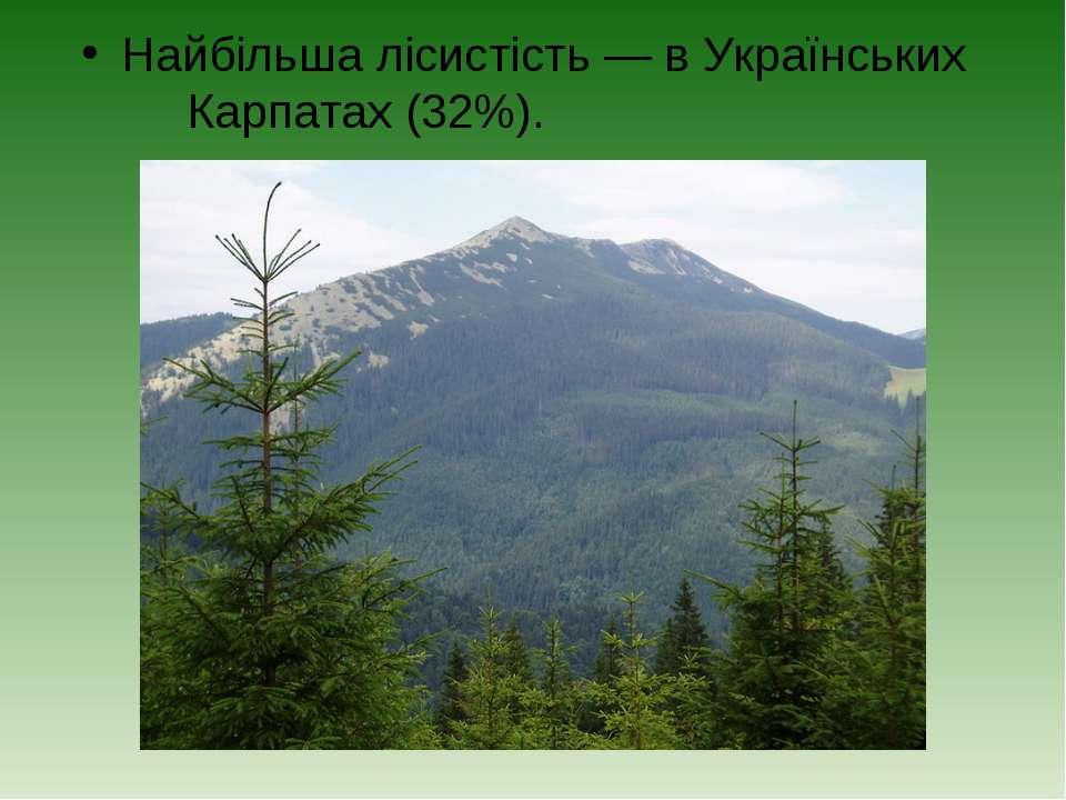 Найбільша лісистість — в Українських Карпатах (32%).