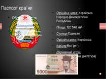 Паспорт країни Офіційна назва: Корейська Народно-Демократична Республіка Площ...