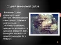 Східний економічний район Економіка Східного економічного району базується на...