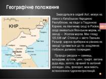 Географічне положення Знаходиться в східнійАзії,межує на півночі зКитайськ...