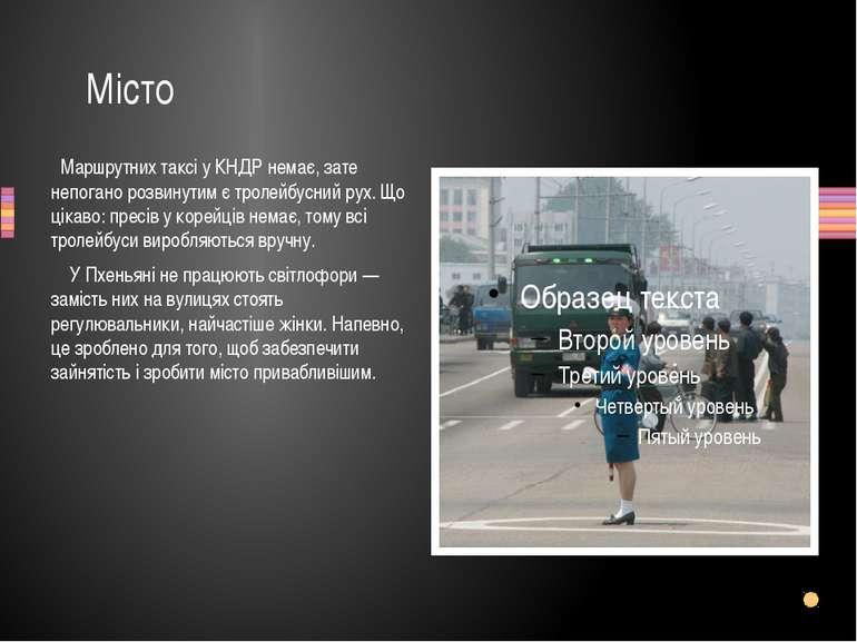 Місто Маршрутних таксі у КНДР немає, зате непогано розвинутим є тролейбусний ...