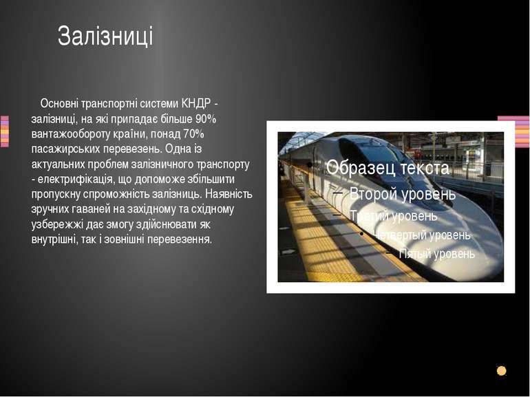 Залізниці Основні транспортні системи КНДР - залізниці, на які припадає більш...