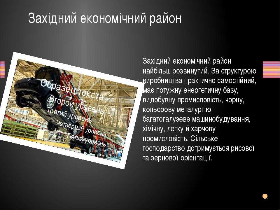 Західний економічний район Західний економічний район найбільш розвинутий. За...