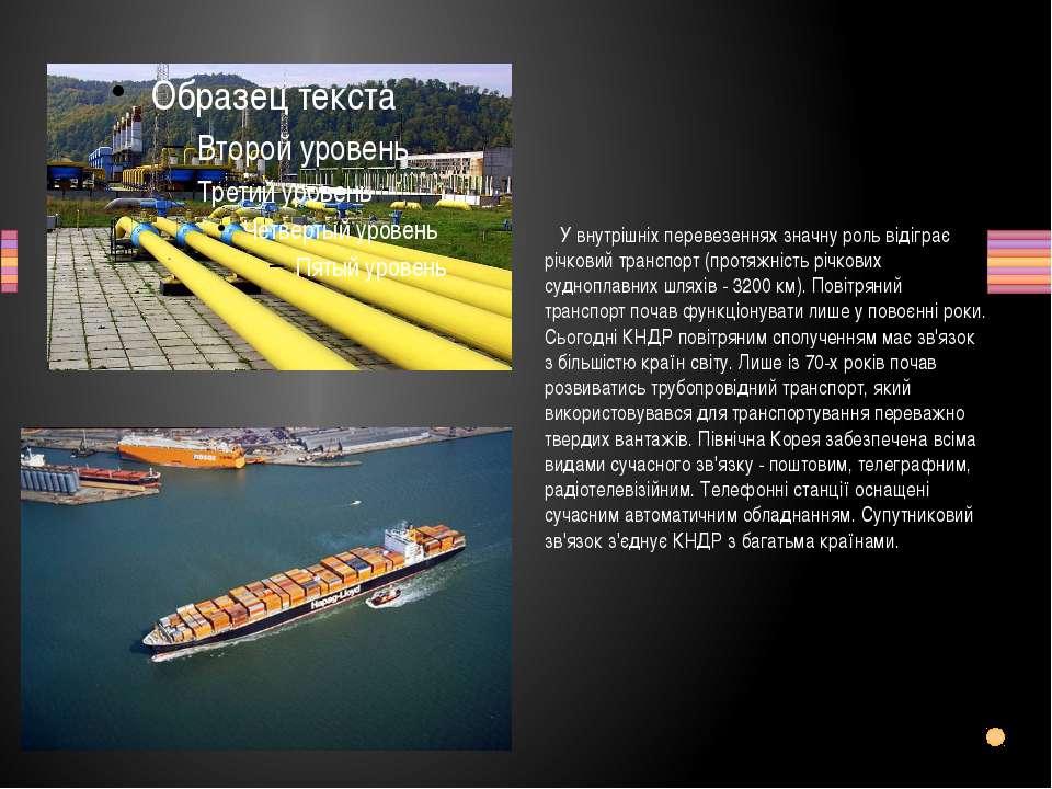 У внутрішніх перевезеннях значну роль відіграє річковий транспорт (протяжніст...