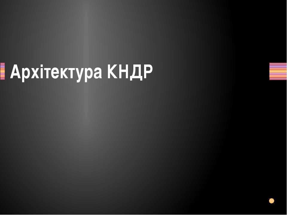 Архітектура КНДР Заголовок раздела