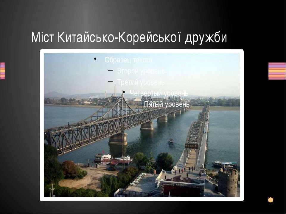 Міст Китайсько-Корейської дружби