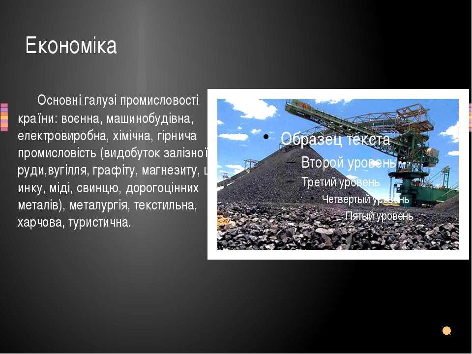 Економіка Основні галузі промисловості країни: воєнна, машинобудівна, електро...