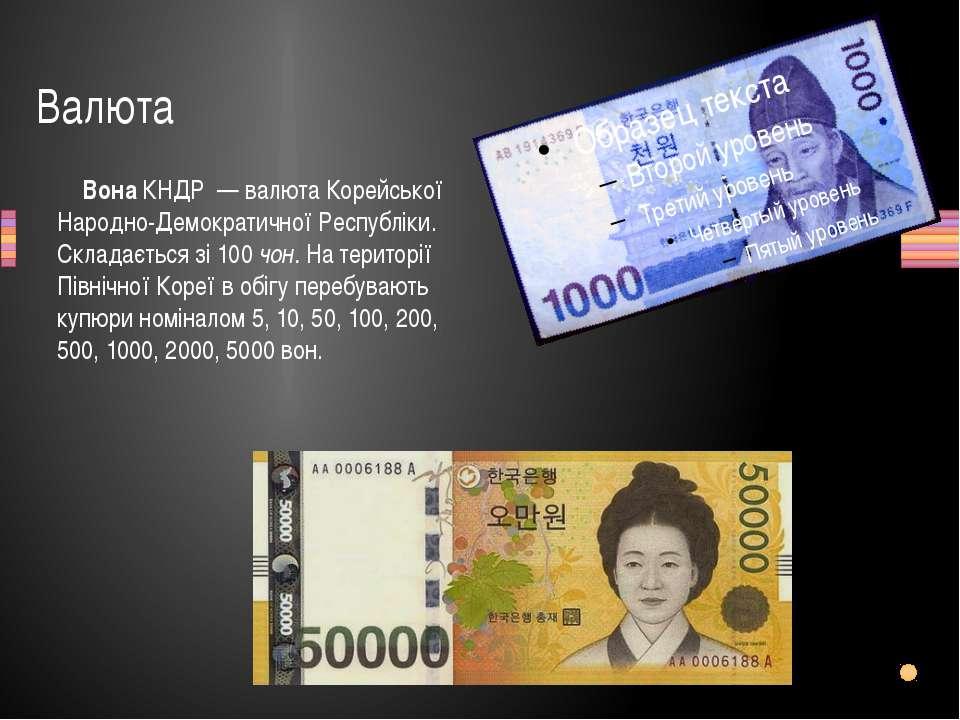 Валюта ВонаКНДР — валютаКорейської Народно-Демократичної Республіки. Склад...