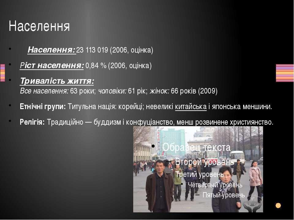 Населення Населення:23 113 019 (2006, оцінка) Ріст населення:0,84% (2006, ...