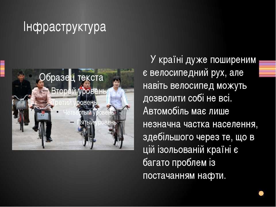 Інфраструктура У країні дуже поширеним є велосипедний рух, але навіть велосип...