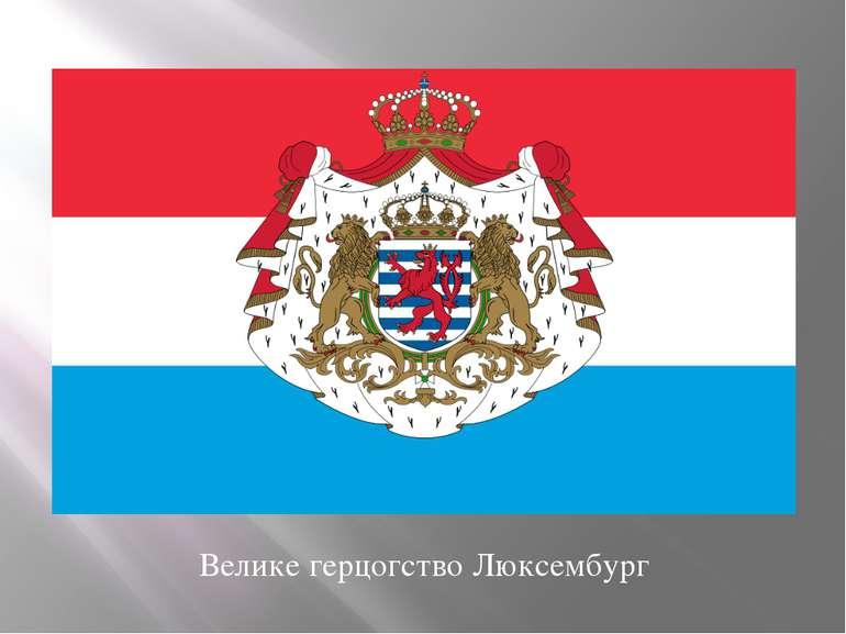 Велике герцогство Люксембург
