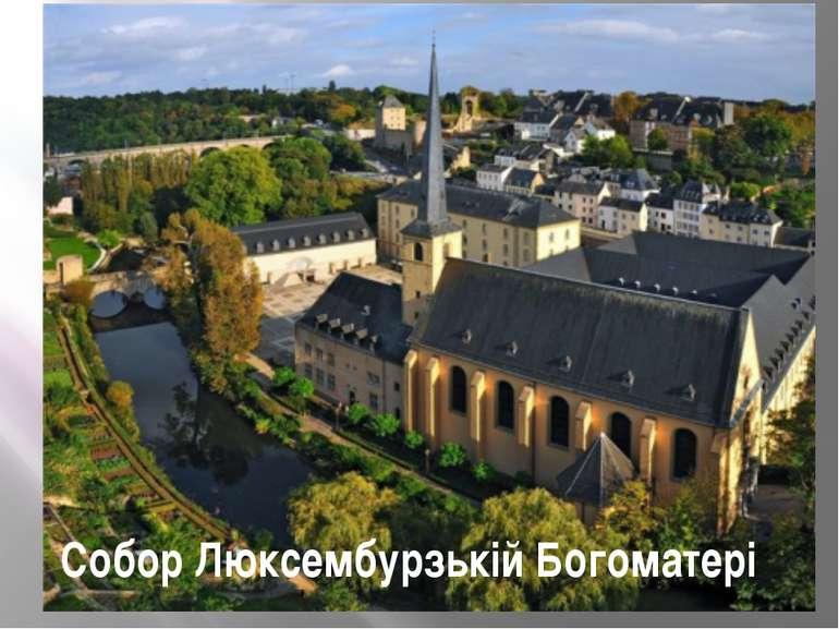 Собор Люксембурзькій Богоматері