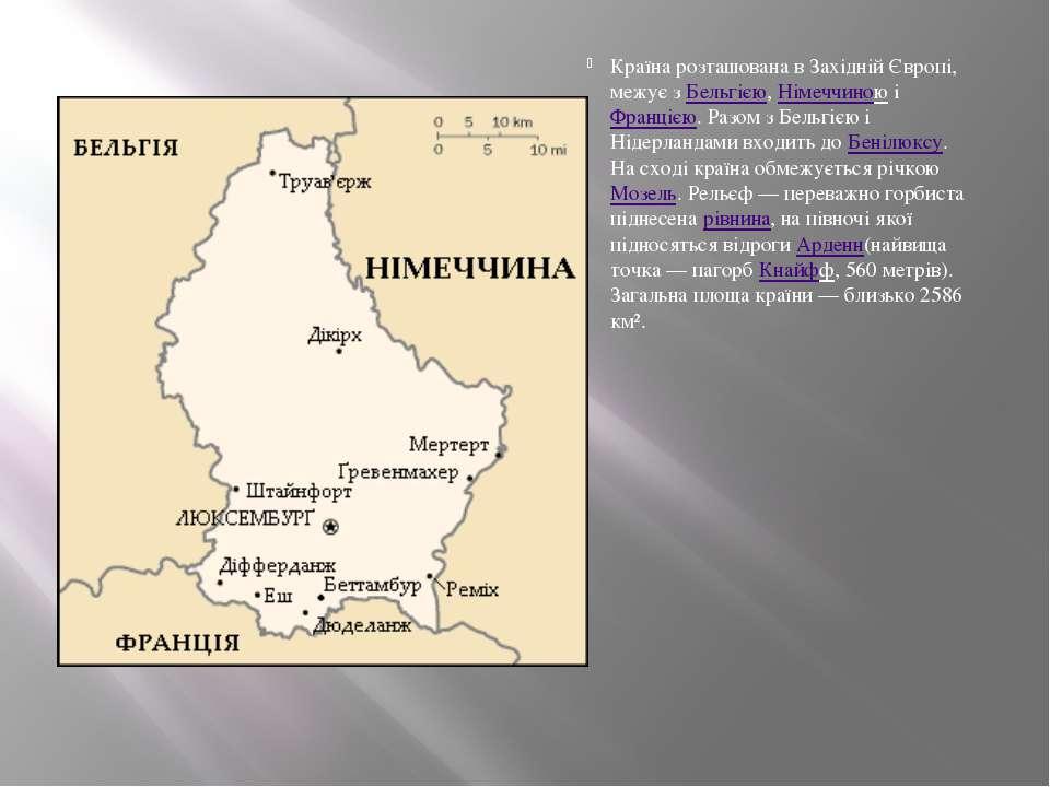 Країна розташована в Західній Європі, межує зБельгією,НімеччиноюіФранцією...