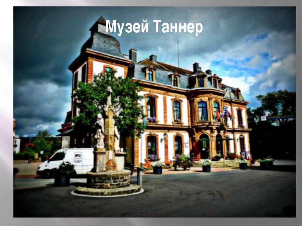 Музей Таннер