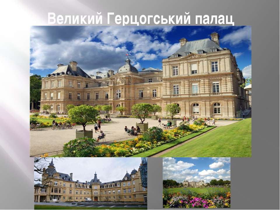 Великий Герцогський палац