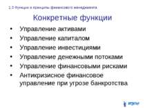 Конкретные функции Управление активами Управление капиталом Управление инвест...