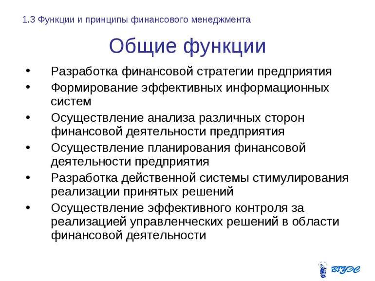 Общие функции Разработка финансовой стратегии предприятия Формирование эффект...