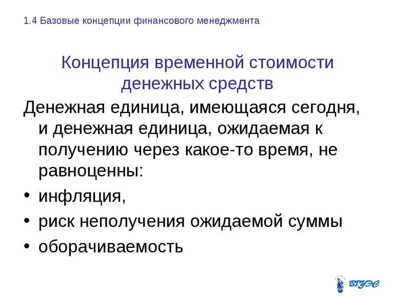 Концепция временной стоимости денежных средств Денежная единица, имеющаяся се...