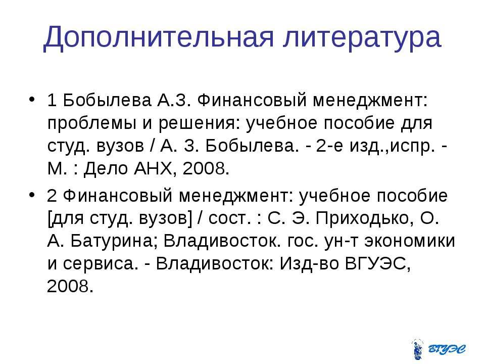 Дополнительная литература 1 Бобылева А.З. Финансовый менеджмент: проблемы и р...