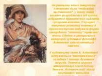 """На ранньому етапі творчість Ахматової була """"любовним щоденником"""", у якому тем..."""