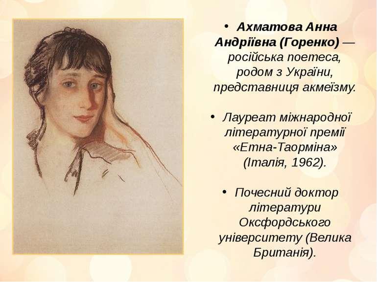 Ахматова Анна Андріївна (Горенко) — російська поетеса, родом з України, предс...