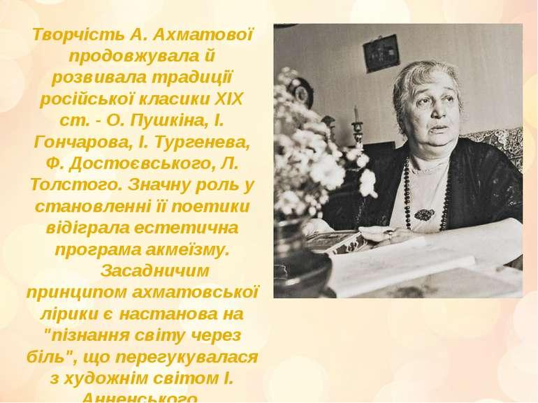 Творчість А. Ахматової продовжувала й розвивала традиції російської класики X...