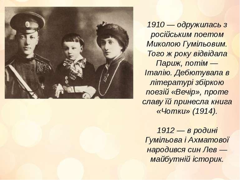 1910 — одружилась з російським поетом Миколою Гумільовим. Того ж року відвіда...