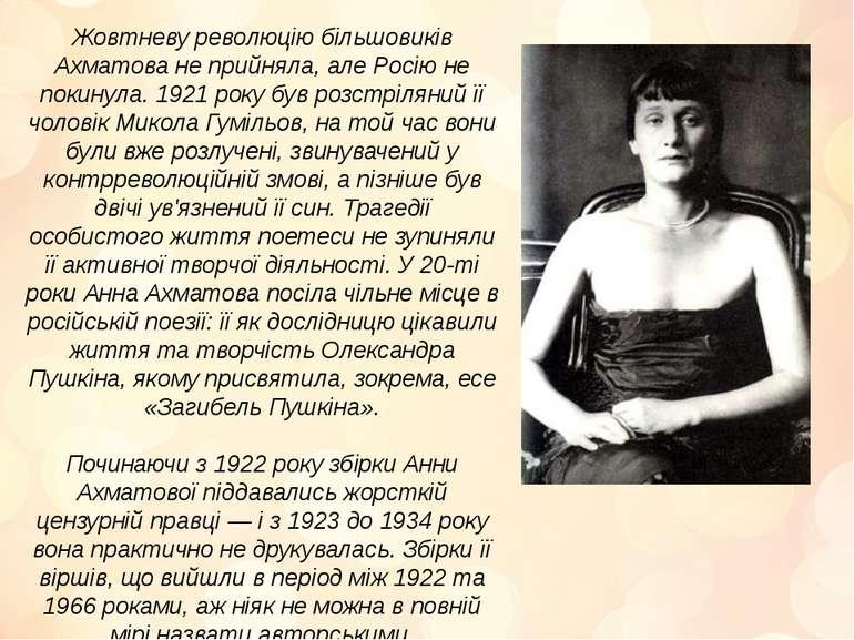 Жовтневу революцію більшовиків Ахматова не прийняла, але Росію не покинула. 1...