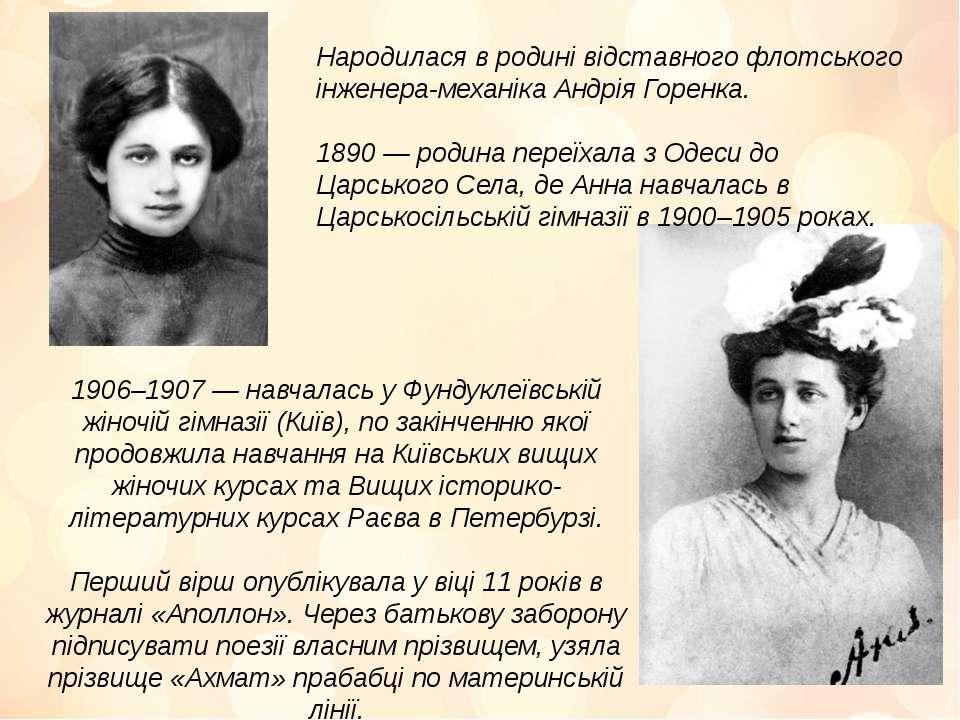 1906–1907 — навчалась у Фундуклеївській жіночій гімназії (Київ), по закінченн...
