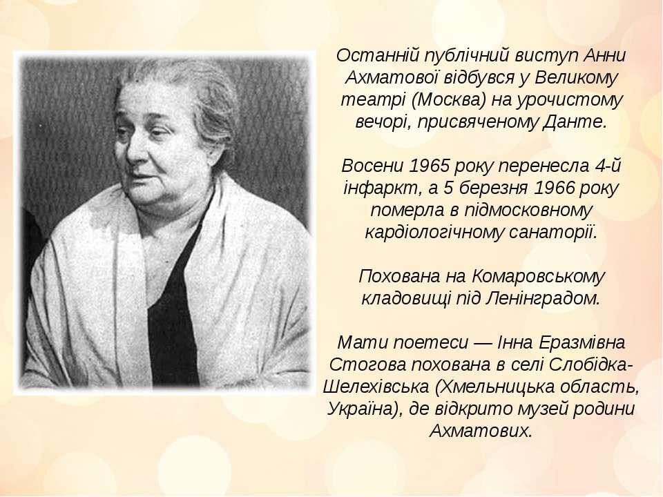Останній публічний виступ Анни Ахматової відбувся у Великому театрі (Москва) ...