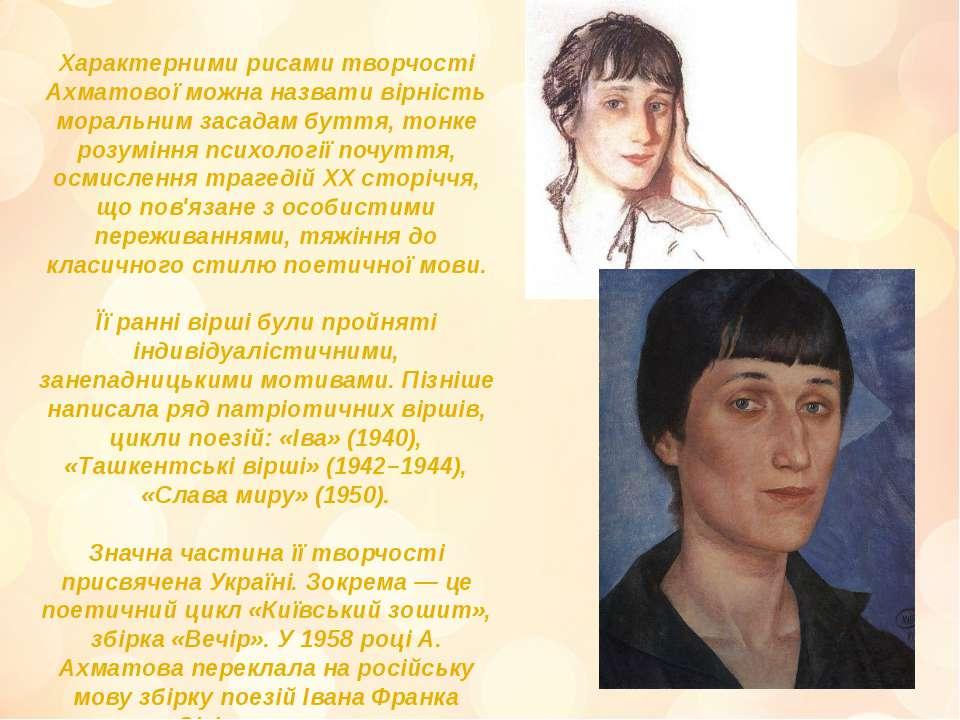 Характерними рисами творчості Ахматової можна назвати вірність моральним заса...