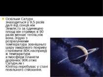 Оскільки Сатурн знаходиться у 9,5 разів далі від сонця.ніж Земля,то за одиниц...