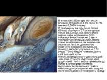 В атмосфері Юпітера міститься близько 86%водню,14% гелію,0,7% мкеану,0,006% а...