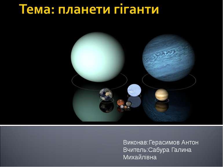 Виконав:Герасимов Антон Вчитель:Сабура Галина Михайлівна