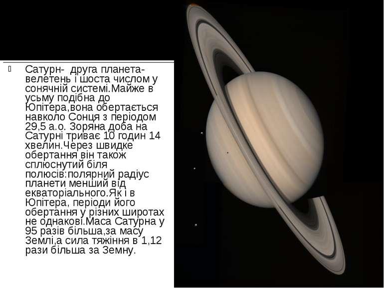 Сатурн- друга планета-велетень і шоста числом у сонячній системі.Майже в усьм...