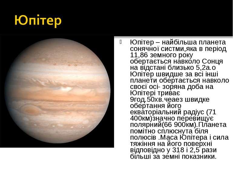 Юпітер – найбільша планета сонячної систми,яка в період 11,86 земного року об...