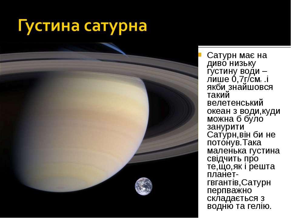 Сатурн має на диво низьку густину води –лише 0,7г/см2 .і якби знайшовся такий...
