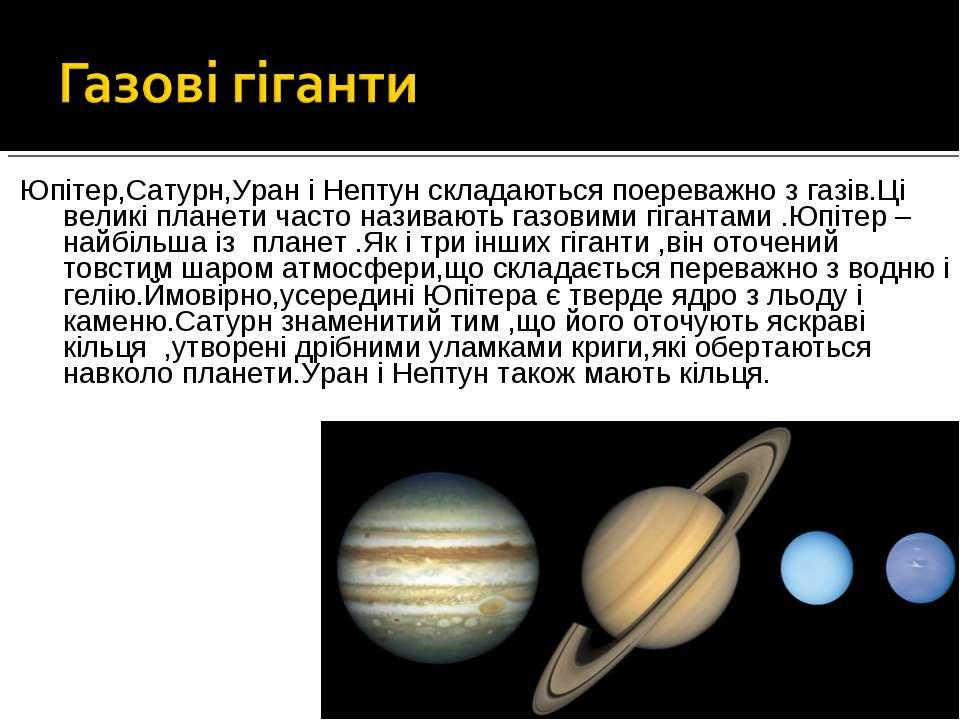Юпітер,Сатурн,Уран і Нептун складаються поереважно з газів.Ці великі планети ...