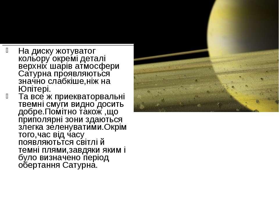 На диску жотуватог кольору окремі деталі верхніх шарів атмосфери Сатурна проя...