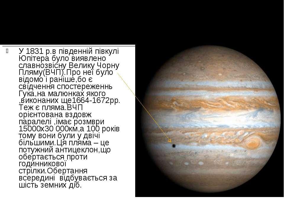 У 1831 р.в південній півкулі Юпітера було виявлено славнозвісну Велику Чорну ...