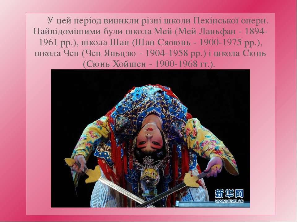 У цей період виникли різні школи Пекінської опери. Найвідомішими були школа М...