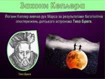 Тихо Браге Йоганн Кеплер вивчав рух Марса за результатами багатолітніх спосте...