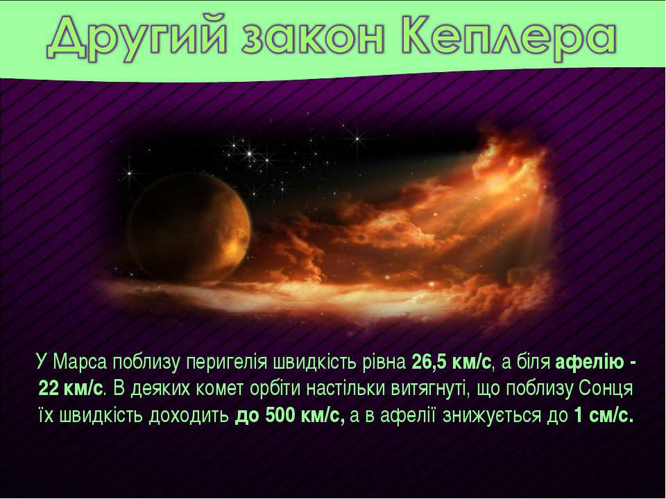 У Марса поблизу перигелія швидкість рівна 26,5 км/с, а біля афелію - 22 км/с....