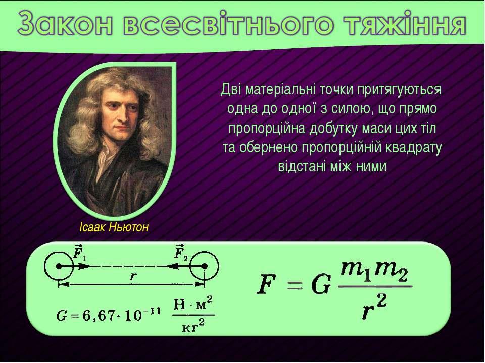 Дві матеріальні точки притягуються одна до одної з силою, що прямо пропорційн...